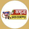 Samridh Jharkhand