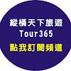 國內外團體旅遊行程記錄縱橫天下旅遊