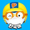 Pororo Korean Official