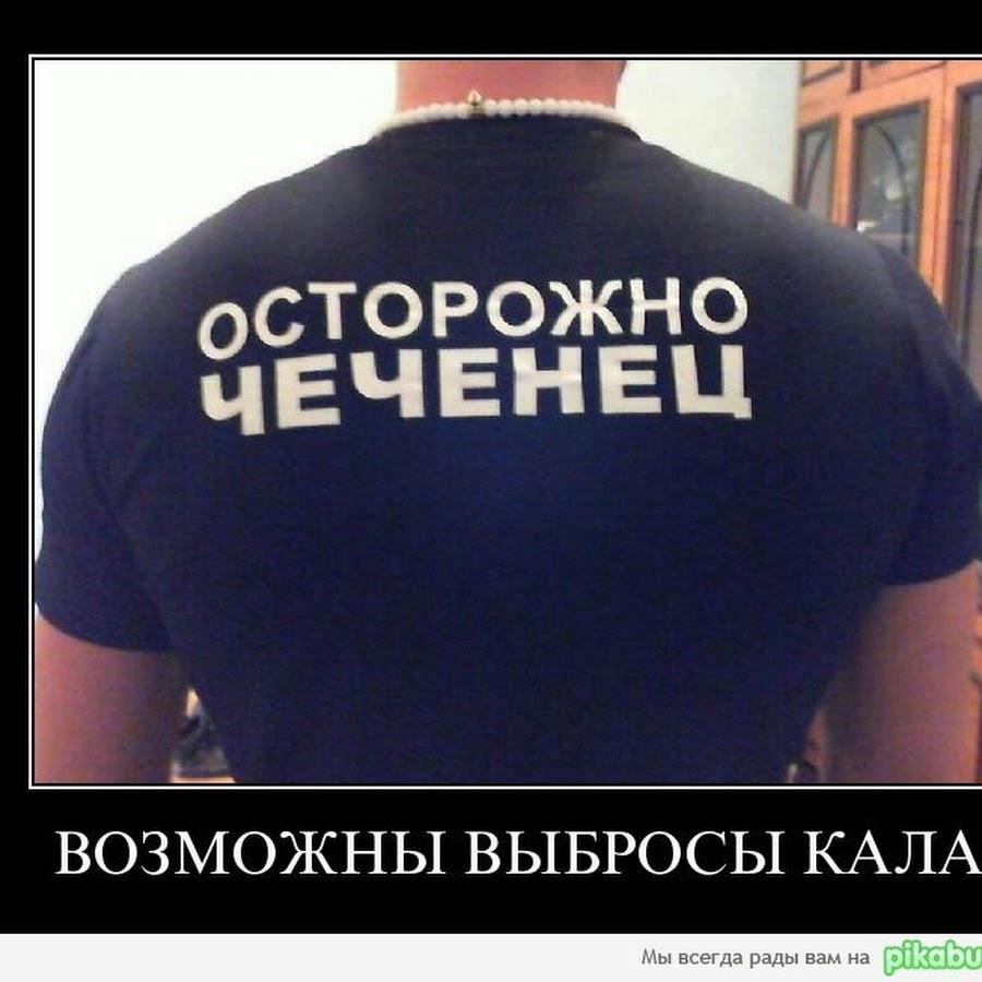 Картинки с надписью я чеченец, интересные юмором
