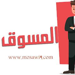 Mosawi9 - المسوق
