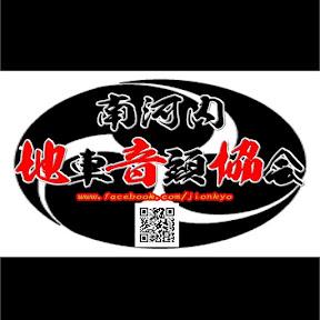 南河内地車音頭協会