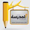 المدرسة الجزائرية