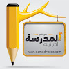 الجزائرية المدرسة