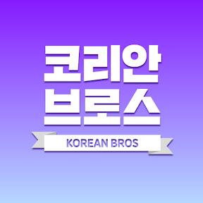 코리안브로스 KOREAN BROS ENT 순위 페이지