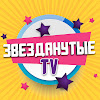 ЗвезданутыеTV