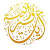 آيات قرآنية