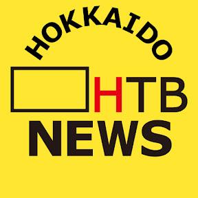 HTBニュース ユーチューバー