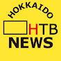 HTBニュース