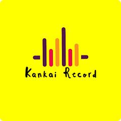 คันคาย เร็คคอร์ด / Kankai Record