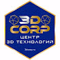 Центр 3D технологий (3dcorp.ru)
