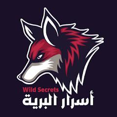 أسرار البرية | Wild Secrets Net Worth