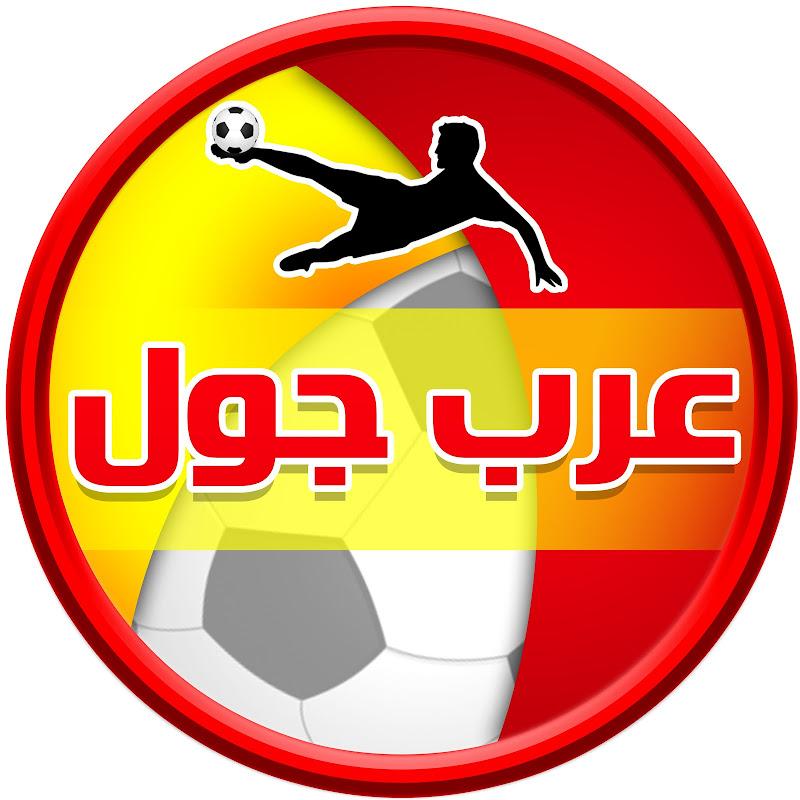 عرب جول Arab Goal