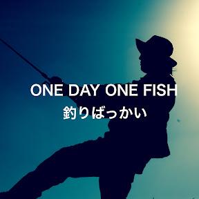 釣りばっかいONE DAY ONE FISH ユーチューバー