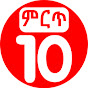 Addis neger top 10