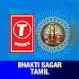 Bhakti Sagar Tamil