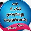 En Uyir Muhammed Rasullulah