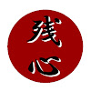 Zanshin Martial Arts