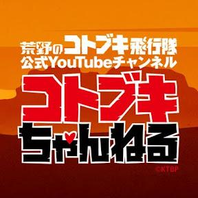 『荒野のコトブキ飛行隊』公式YouTubeチャンネル コトブキちゃんねる YouTuber