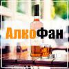 АлкоФан – канал ценителей спиртных напитков