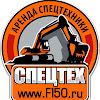Франшиза СпецТех (сайт spetchteh.ru Бесплатный звонок: 8-800-2-503-903)