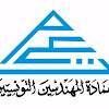 Ordre des Ingénieurs Tunisiens