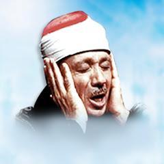 القناة الرسمية للشيخ عبد الباسط عبد الصمد