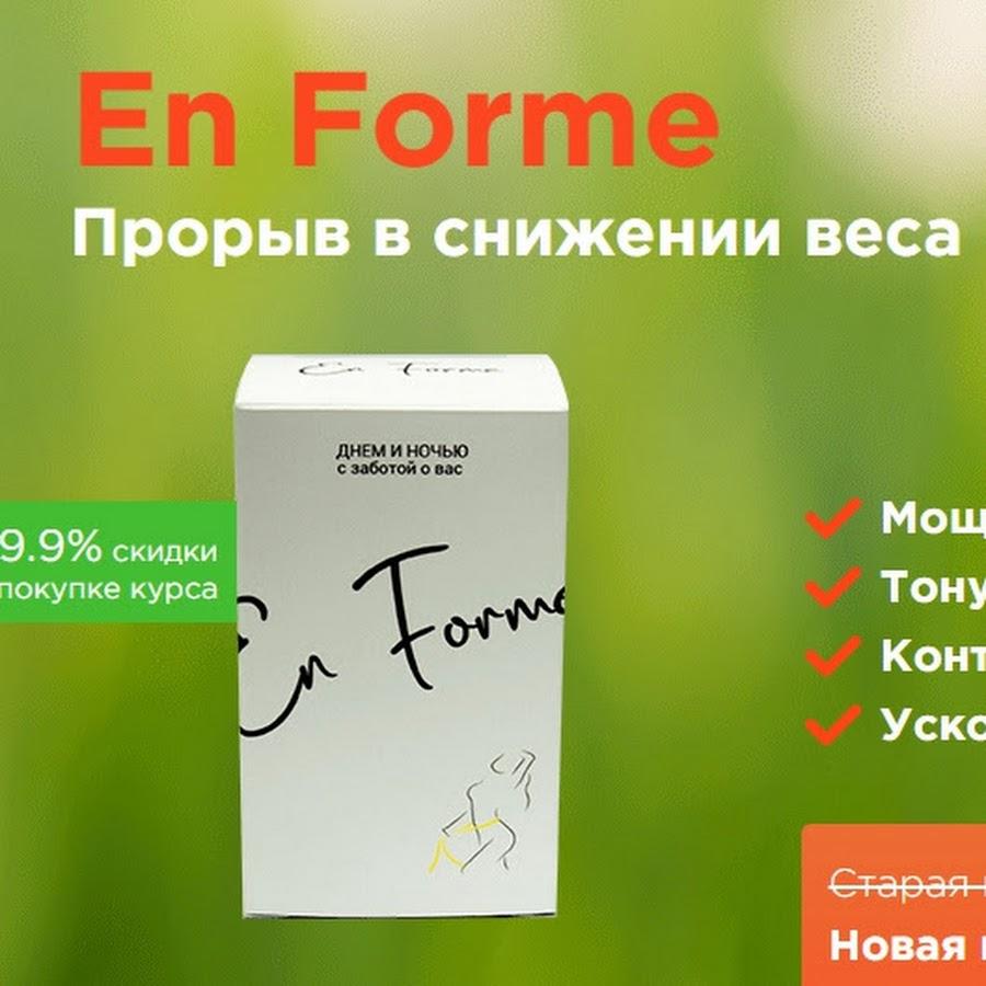 En Forme для эффективного похудения в Ростове-на-Дону