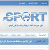 yemenisport الرياضية