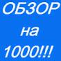Obzor na 1000