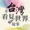 從台灣看見世界的故事