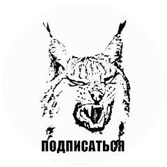 Белая Рысь
