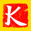 Learn Chinese with the Kuang Family