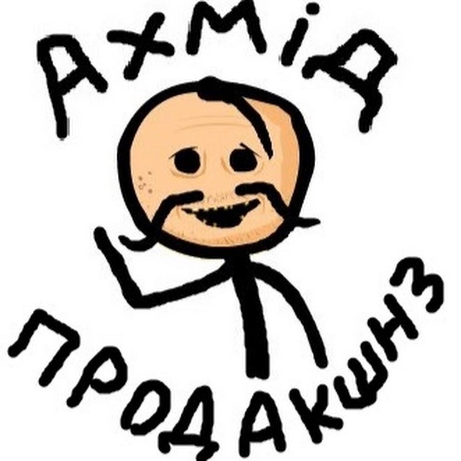 Админ Ахмiда