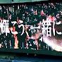 スポーツ観戦が面白い!! by