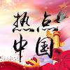 热点中国官方频道【军情政事 每日更新 欢迎订阅】