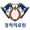 경희의료원KHMC