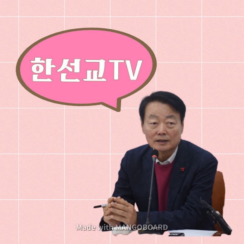 [공식]한선교TV