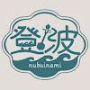 登波 ~nubuinami~