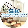 СК-Профкомплект