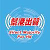 幫港出聲 Silent Majority