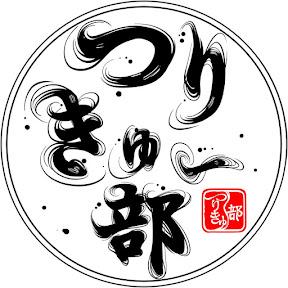 つりきゅー部 YouTube