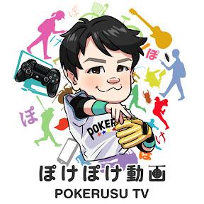 野球バラエティ ぽけぽけ動画 YouTuber
