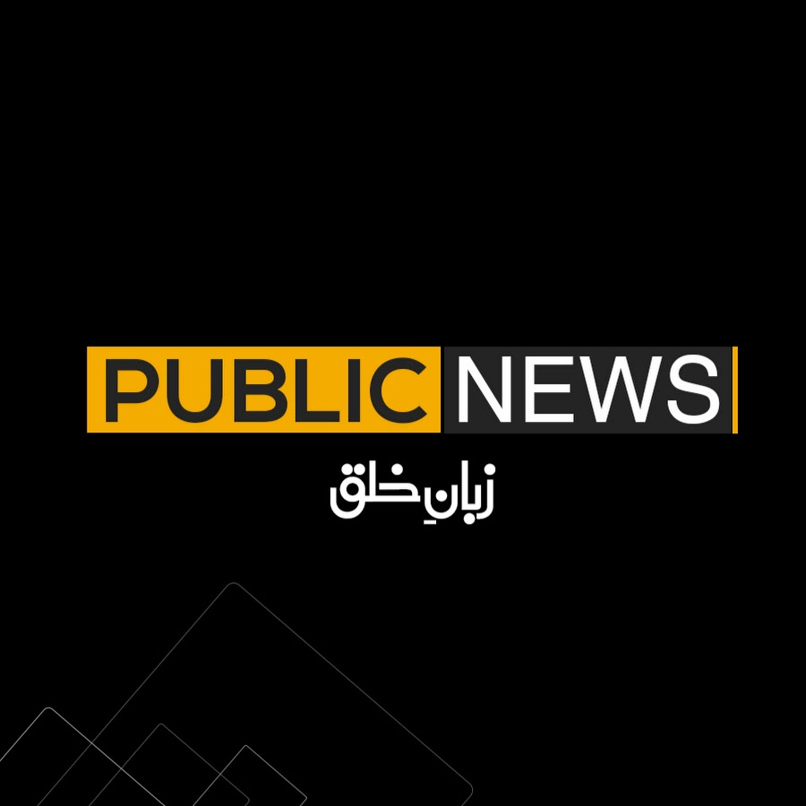 Public News - YouTube