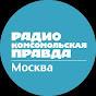 """Радио """"Комсомольская"""