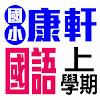 康軒國小國語影音頻道(上學期)