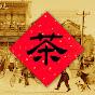 老北京茶馆