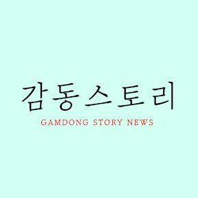 Gamdong Story 순위 페이지