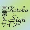 KotobaAndSign