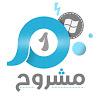 قناة مشروح | THE FIDAN11